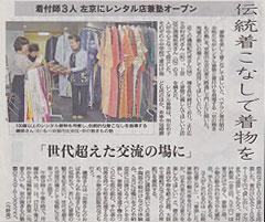 京都新聞の取材を受けました